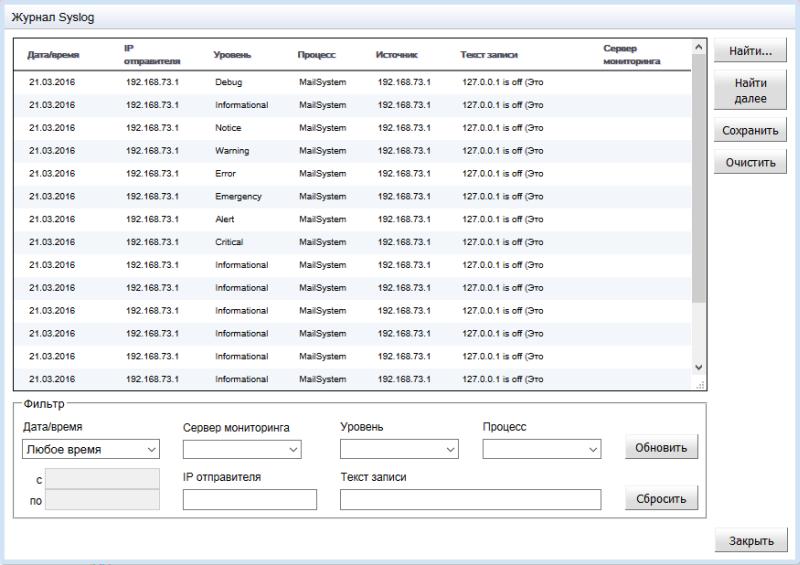 netmonpro-web-log-800