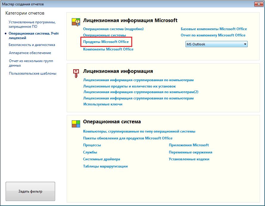 отчет по лицензионным ключам Microsoft