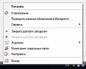 меню программы для контроля доступа к сетевым папкам и файлам