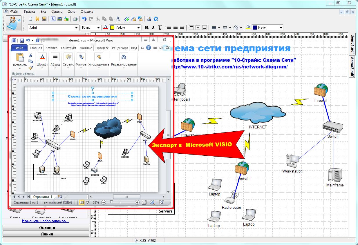 Схема локальной сети предприятия.