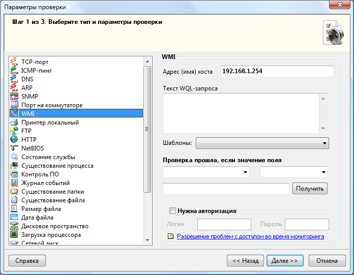 Мониторинг параметров SNMP