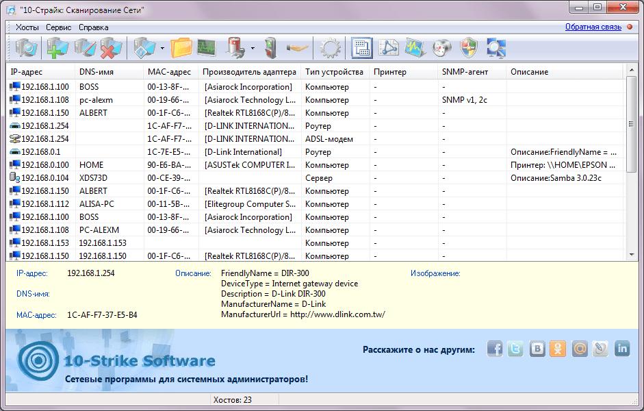 сканировать сеть на ip