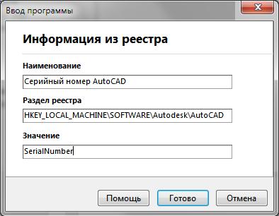 программа номера для компьютера