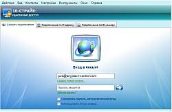 учетные записи для доступа через Интернет