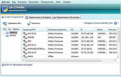 подключение по IP-адресу