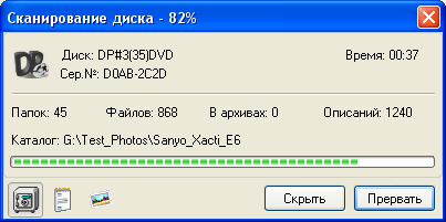 cd-rom метка диска: